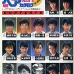 昭和時代のヘアカタログわろたwwwwwwwwww